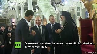 Putin und Assad scherzen: Trump sollte hier in die Kirche kommen, dann wird er ein besserer Mensch