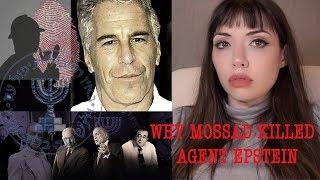 Who KILLED JEFFREY EPSTEIN ?  A detailed Investigation