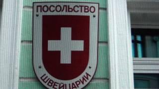 Rothschild: Red Shield, Templars, Swiss Army Knife, Swiss Logo = Switzerland